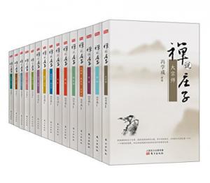 《禅说庄子(套装共15册)》冯学成(作者)-epub+mobi+azw3