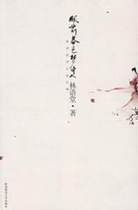 《眼前春色梦中人:林语堂平心论红楼》林语堂(作者)-epub+mobi+azw3