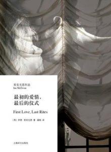 《最初的爱情,最后的仪式》[英]伊恩·麦克尤恩(作者)-epub+mobi+azw3