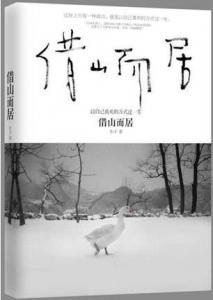 《借山而居》冬子(作者)-epub+mobi+azw3