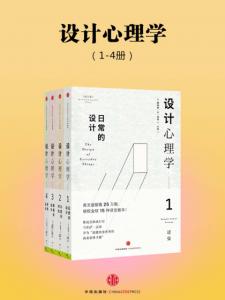 《设计心理学(套装全四册)》唐纳德•A•诺曼(作者)-epub+mobi+azw3