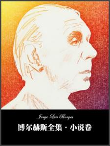 《博尔赫斯全集·小说卷(精校精制版)》豪尔赫·路易斯·博尔赫斯(作者)-epub+mobi
