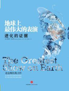 《地球上最伟大的表演:进化的证据》理查德•道金斯(作者)-epub+mobi+azw3