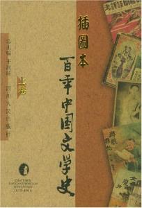 《百年中国文学史(全三卷)》于润琦(编著)-epub+azw3