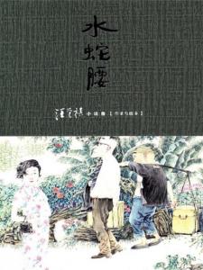 《水蛇腰》汪曾祺(作者)-epub+mobi