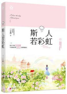 《斯人若彩虹》三文愚(作者)-epub+mobi+azw3