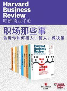 《哈佛商业评论·职场那些事:告诉你如何招人、管人、做决策(套装全10册)【精选必读系列】》-epub+mobi+azw3