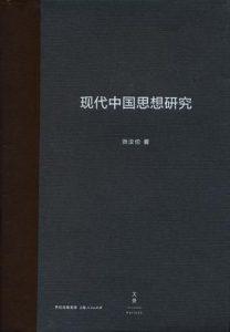 《现代中国思想研究(增订版)》张汝伦(作者)-epub+mobi+azw3