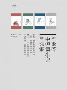 《严歌苓中短篇小说自选集(套装共4册》严歌苓(作者)-epub+mobi+azw3