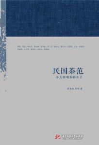 《民国茶范:与大师喝茶的日子》周重林(作者)-epub+mobi+azw3