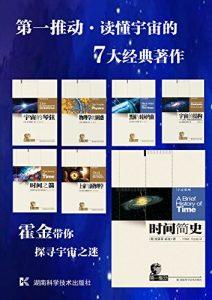 《第一推动·读懂宇宙的七大经典著作(套装共7册)》霍金 等(作者)-epub+mobi+azw3