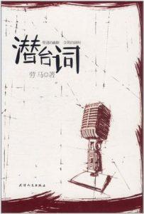 《潜台词》劳马(作者)-epub+mobi+azw3