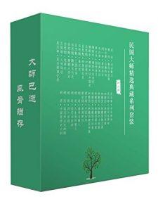 《民国大师精选典藏系列(套装共33册)》-epub+mobi+azw3