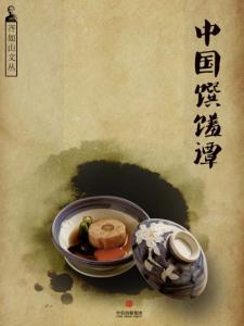 《中国馔馐谭》齐如山(作者)-epub+mobi+azw3