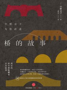 《桥的故事》[日]中野京子(作者)-epub+mobi+azw3