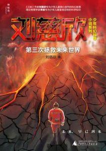 《第三次拯救未来世界》刘慈欣(作者)-epub+mobi+azw3