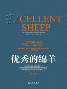 《优秀的绵羊》[美]威廉·德雷谢维奇(作者)-epub+mobi+azw3