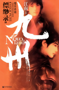 《九州·缥缈录Ⅱ: 苍云古齿(精校精制版)》江南(作者)-epub+mobi
