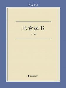 《六合丛书(套装共10本)》张晖(作者)-epub+mobi+azw3