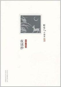 《夜读抄》周作人(作者)-epub+mobi+azw3