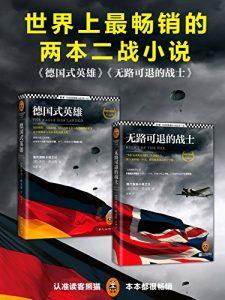 《畅销全球的两本二战小说合集(德国式英雄+无路可退的战士)》杰克•希金斯(作者)-epub+mobi+azw3