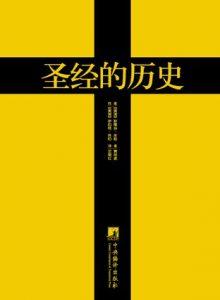 《圣经的历史(黄金版)》斯蒂芬·米勒(作者)-epub+mobi+azw3
