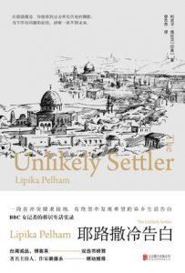 《耶路撒冷告白》[印度]利皮卡·佩拉汉(作者)-epub+mobi+azw3