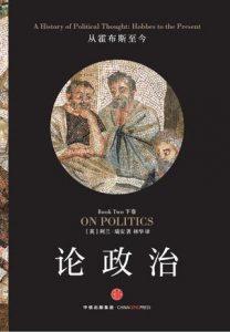 《论政治·下卷:从霍布斯至今》[英]阿兰•瑞安(作者)-epub+mobi+azw3