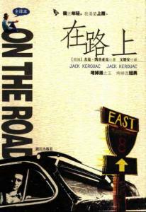 《在路上》[美] 杰克·凯鲁亚克(作者)-epub+mobi