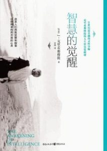 《智慧的觉醒》[印度]克里希那穆提(作者)-epub+mobi+azw3