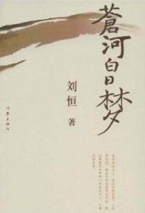 《苍河白日梦》刘恒(作者)-epub+mobi