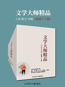 《文学大师精品(小说·散文·诗歌,套装三十册)》-epub+mobi+azw3