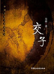 《交子》(中国古代大案探奇录系列)吴蔚(作者)-epub+mobi+azw3