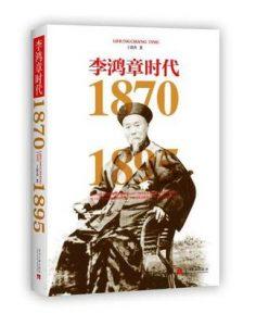 《李鸿章时代(1870-1895)》王鼎杰(作者)-epub+mobi+azw3