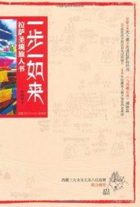 《一步一如来:拉萨圣境旅人书》林聪(作者)-epub+mobi