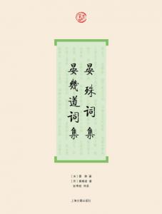 《晏殊词集·晏几道词集》[宋] 晏殊、晏几道(作者)-epub+mobi+azw3