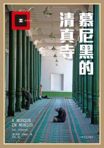 《慕尼黑的清真寺》[美] 伊恩·约翰逊(作者)-epub+mobi