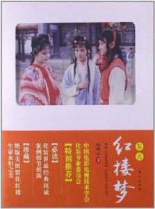 《装点《红楼梦》:揭秘八七版《红楼梦》永恒之美》杨树云(作者)-epub+mobi+azw3