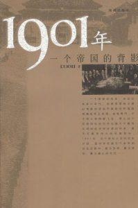 《1901年:一个帝国的背影》王树增(作者)-epub+mobi+azw3