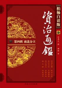 《柏杨版资治通鉴第四辑:南北分立(精校精制)》柏杨(作者)-epub+mobi+azw3