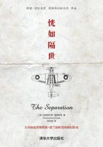 《恍如隔世(The Separation)》[英]克里斯托弗·普里斯特(作者)-epub+mobi