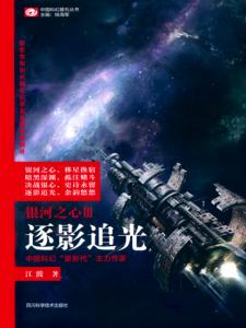 《银河之心·逐影追光》江波(作者)-epub+mobi