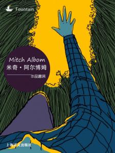 《米奇·阿尔博姆作品系列套装(套装共5册)》米奇·阿尔博姆(作者)-epub+mobi+azw3
