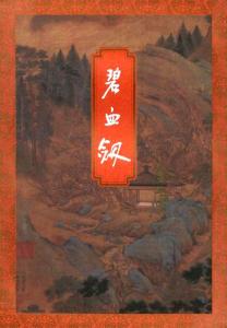 《碧血剑(精校精制,三联插图本)》金庸(作者)-epub+mobi