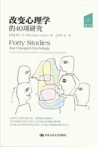 《改变心理学的40项研究(第7版)》[美] 罗杰·R·霍克(作者)-epub+mobi+azw3