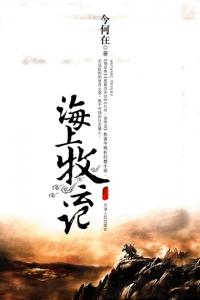 《九州·海上牧云记》今何在(作者)-epub+mobi