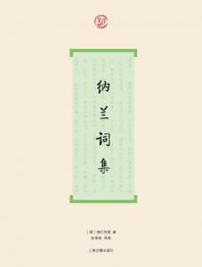 《纳兰词集》[清]纳兰性德(作者)-epub+mobi+azw3