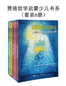 《贾徳哲学启蒙少儿书系(套装6册)》乔斯坦·贾徳 (作者)-epub+mobi+azw3