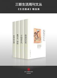 《三联生活周刊文丛·生活圆桌精选集(套装共4册)》三联生活周刊(编者)-epub+mobi+azw3