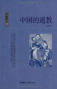 《中国的道教》金正耀(作者)-epub+mobi+azw3
